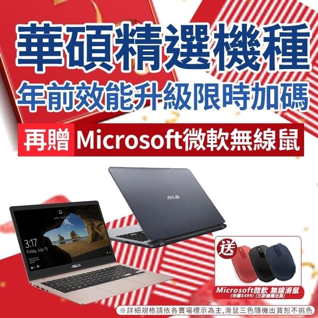 百利市購物中心 - 【華碩新機種】8件↗優惠再送無線滑鼠