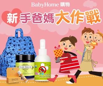 BabyHome購物 - 新手爸媽採購清單 全館5折up!