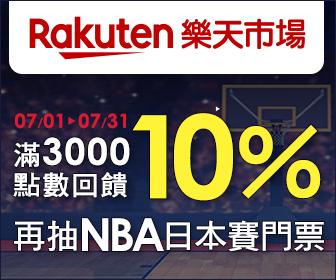 樂天市場 - 抽NBA日本賽門票