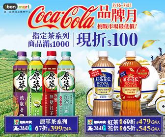 ibon mart雲端超商 - 可口可樂品牌茶系列滿額現折$100