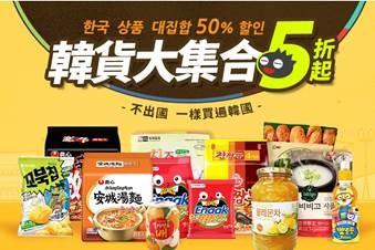 friDay購物 - 韓貨大集合5折起