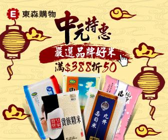 ETmall東森購物網 - 中元特惠滿$388折50