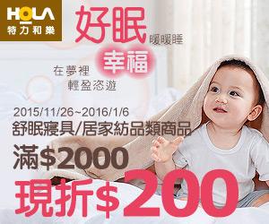 HOLA特力和樂 - 溫暖寢具2千折2百