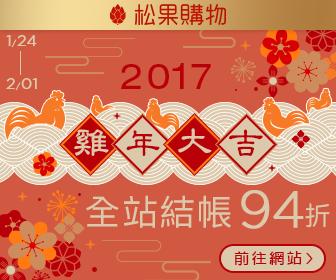 松果購物 - 雞年大吉 全站94折