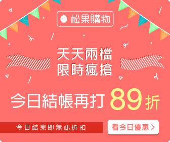 松果購物 - 天天下殺89折,全站免運費!