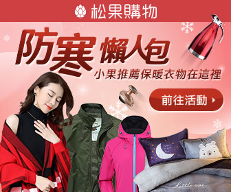 松果購物 - 防寒保暖懶人包