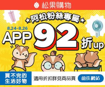 松果購物 - 阿松送福利 粉絲專屬APP結帳92折起!