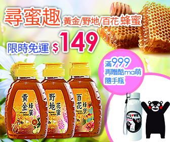大買家量販網路店 - 【超殺免運】尋蜜趣蜂蜜特價$149