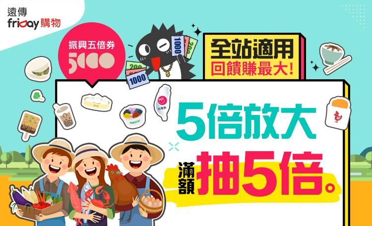 friDay購物 - 振興5倍再加倍!