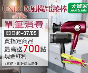 大買家量販網路店 - 韓國UNIX吹風機最高送700點紅利
