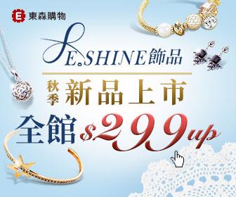 ETmall東森購物網 - E SHINE秋季新品上市全館299up