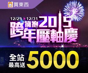 udn買東西 - 跨年壓軸慶 最高送5000