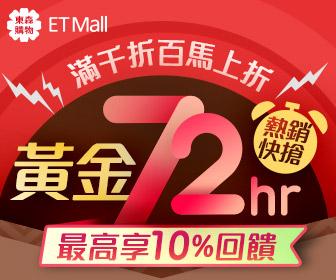 ETmall東森購物網 - 黃金72小時 熱銷快搶