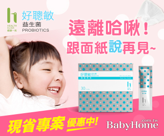 BabyHome購物 - 健康一刻好聰敏益生菌↘下殺990元