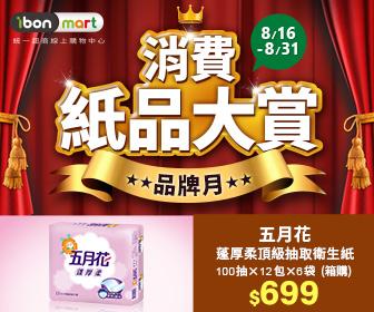ibon mart雲端超商 - 衛生紙這裡撿便宜!特惠品牌月