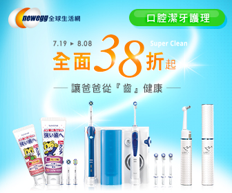 新蛋全球生活網 - 口腔潔牙護理商品 全面38折起