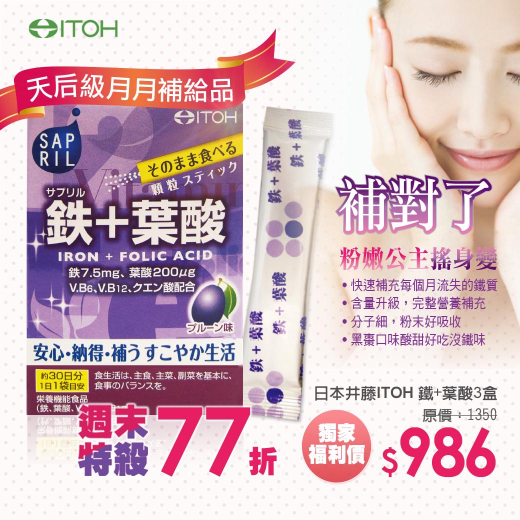 BabyHome購物 - 日本井藤鐵+葉酸↘每盒$328.7