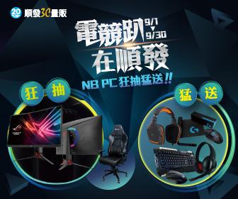 isunfar愛順發3C購物網 - 點我 買電腦狂抽猛送