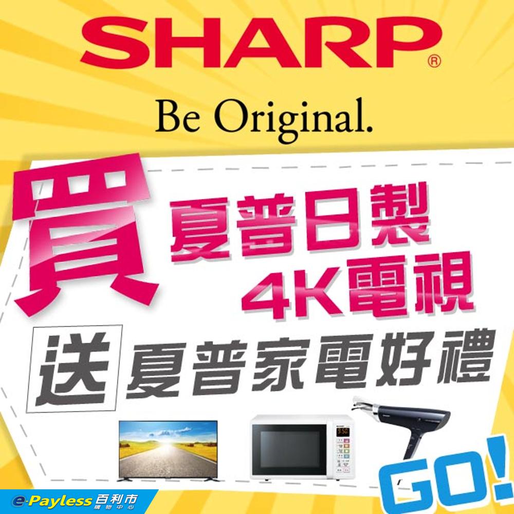 百利市購物中心 - 買4K夏普電視送家電
