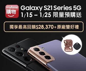 myfone購物 - S21預購送原廠雙好禮