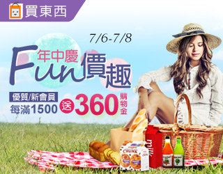 udn買東西 - 年中慶 每滿1500送360