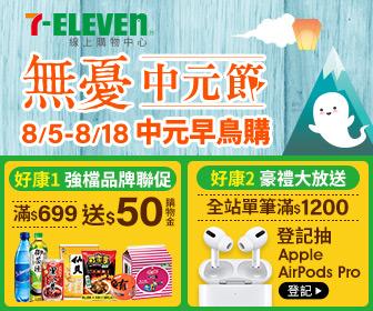 7-ELEVEN線上購物中心 - 中元早鳥品牌聯促滿$699送$50!