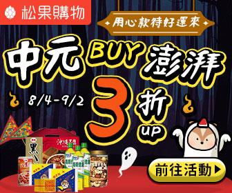 松果購物 - 中元buy澎湃3折起 用心款待好運來!