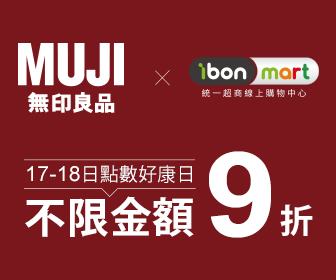 ibon mart雲端超商 - 無印良品全館不限金額9折!