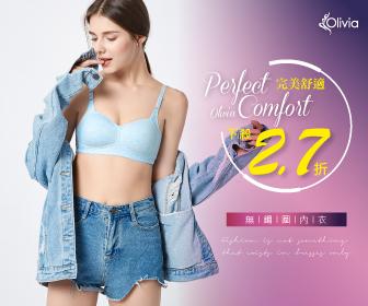 亞柏EZ購 - Olivia↘內衣下殺2.7折up