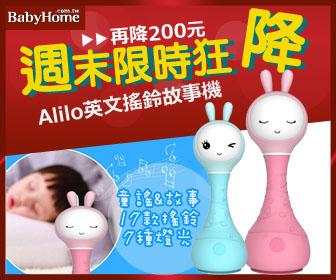 BabyHome購物 - 週末搖鈴故事機↘下殺$699