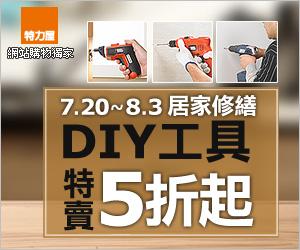 特力屋 - DIY工具特賣會