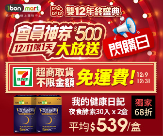ibon mart雲端超商 - 雙12天天領$120 X 超取免運費