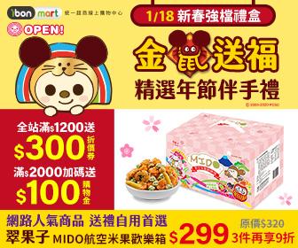 ibon mart雲端超商 - 春節禮盒3件9折再超取免運!
