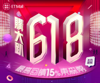 ETmall東森購物網 - 最高回饋15%東森幣