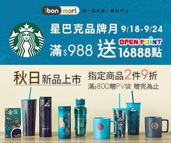 ibon mart雲端超商 - 星巴克品牌月 滿額送16888點點數!