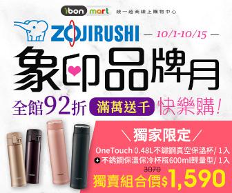 ibon mart雲端超商 - 象印品牌月 全館92折、滿萬送千!