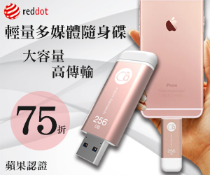 NeoCity - 蘋果MFi認證USB多媒體行動碟