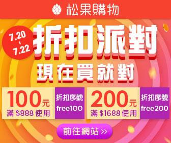 松果購物 - 折扣派對 滿額最高折$300 現在買就對了!