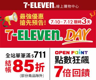 7-ELEVEN線上購物中心 - 7-11DAY最強優惠85折X點數7倍回