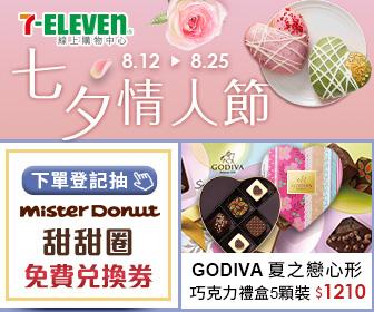 7-ELEVEN線上購物中心 - 情人節下單登記抽Mister Donut