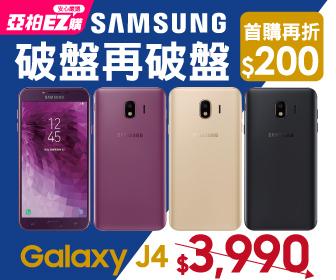 亞柏EZ購 - Samsung J4廣告