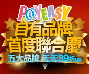 PayEasy - 自營品牌聯合慶
