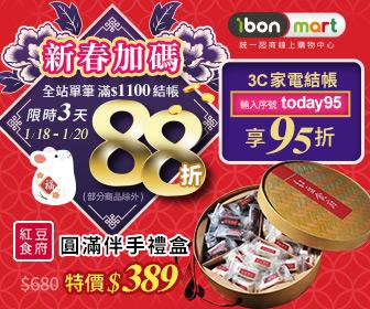 ibon mart雲端超商 - 1/18-1/20結帳88折X家電95折