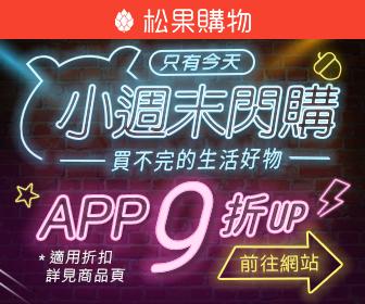 松果購物 - 小周末閃購 今天APP結帳92折up!
