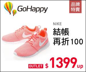 GOHAPPY快樂購物網 - Nike結帳再折100