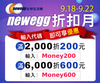新蛋全球生活網 - 9/18-22享2千折2百 6千折6百