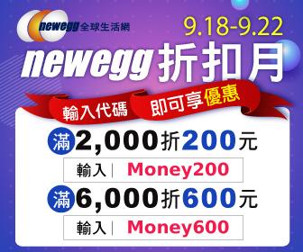新蛋全球生活網 - 9/18-22享2千折2百 6千折6百