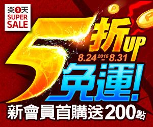 樂天市場 - SUPER SALE 5折UP免運!