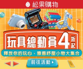 松果購物 - 玩具總動員 療癒紓壓小物4折起!