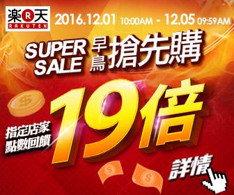樂天市場 - Super Sale 早鳥搶先購!